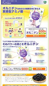 「リメイクオルニチン」お試し品紹介  協和発酵バイオ|ランディングページ