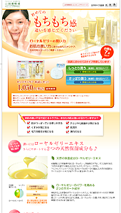 「RJスキンケア お試しセット」山田養蜂場|ランディングページ