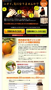 エチケットドリンク 『柿滴(かッキテき)』 かっきてきドリンク|ランディングページ
