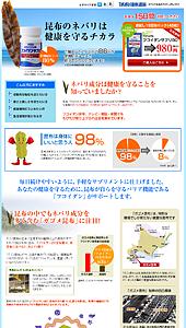 フコイダンサプリ50|TaKaRa健康通販 オンラインショップ|ランディングページ