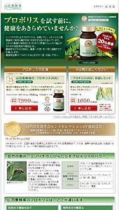 山田養蜂場 プロポリスの定番・山田養蜂場の『プロポリス300』 ランディングページ