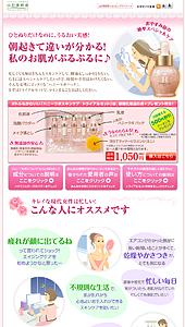 山田養蜂場|花とハチミツ生まれの自然派化粧品「ハニーラボ スキン ケア」|ランディングページ
