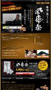 沖縄県渡嘉敷島 黒うこんの「風車祭(カジマヤー)」|ランディングページ