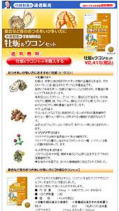 牡蛎&ウコンセット  小林製薬の通信販売|ランディングページ