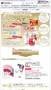 5Days透明感実感セット|EGF・FGF美容液、スキンケア基礎化粧品|ランディングページ