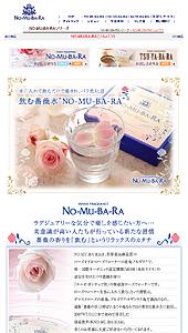 【NO-MU-BA-RA(ノムバラ)】飲む薔薇水NO-MU-BA-RA(ノムバラ)|ランディングページ