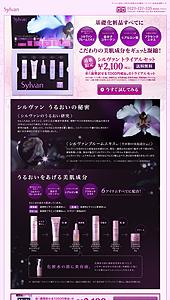 シルヴァン化粧品通販サイト|ランディングページ