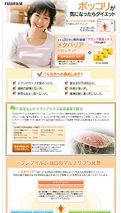 富士フイルム独自のマルチサプリ発想から誕生したダイエットサプリメント「メタバリア」|ランディングページ