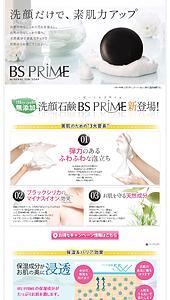 BS PRIME  オサダインターナショナル|ランディングページ