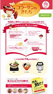 コラーゲンのきもち●うるおいと弾力のため、毎日の食事と一緒に摂る天然コラーゲンゼリー ランディングページ