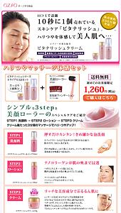 送料無料体感セットは美顔ローラー付き-OZIO化粧品|ランディングページ