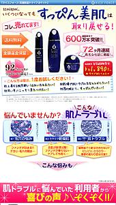 ライスフォース化粧品 ランディングページ
