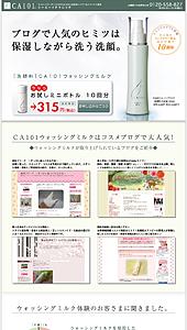 CA101|ウォッシングミルクキャンペーン|ブログで人気のヒミツは保湿しながら洗う洗顔。|ランディングページ