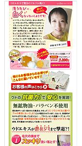 四万十育ちのウド石鹸|ランディングページ