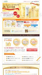 山田養蜂場|RJスキンケア|ランディングページ