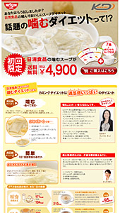「カミングダイエット」噛むスープでダイエット! - 日清食品がダイエットを変えた!?|ランディングページ