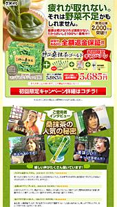 お茶村|神仙桑抹茶ゴールドキャンペーンサイト|ランディングページ