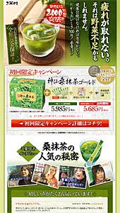 お茶村|神仙桑抹茶ゴールド初回限定キャンペーン|ランディングページ