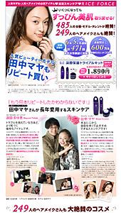 すっぴん美肌取り戻せる!ビューティーモデル田中マヤもリピート買い!|ランディングページ