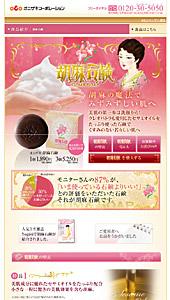 すりごまのオニザキ:胡麻石鹸|ランディングページ