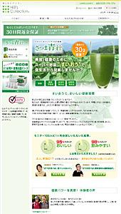 ヒルズコレクション ダイエット食品・基礎化粧品の通販|ランディングページ