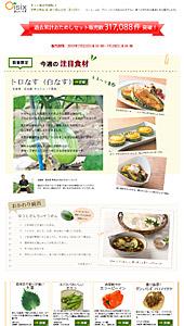 有機野菜などの安全食品宅配Oisix(おいしっくす)|ランディングページ