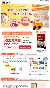 琉球もろみ酢 ダイエット の 通販 琉球もろみ酢 ダイエット|ランディングページ