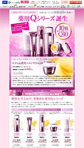 薬用Qシリーズ|化粧品・コスメ・スキンケアならDHC|ランディングページ