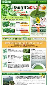 野菜青汁を超えた!ポリフェノールたっぷり-命源(メイゲン)青汁|ランディングページ