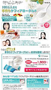100万人愛用 手作りケフィアヨーグルト - 美味しい健康 ケフィア倶楽部|ランディングページ