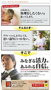 SUNTORY 「マカ 冬虫夏草配合」 サントリーウエルネスオンライン ランディングページ