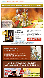 SUNTORY 「黒酢にんにく」 サントリーウエルネスオンライン ランディングページ