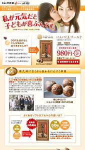 にんにく玉ゴールド 株式会社燦樹 にんにく玉本舗|ランディングページ