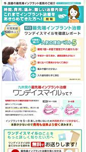 ジェイディック(日本歯科情報センター)オススメのインプラント紹介|ランディングページ