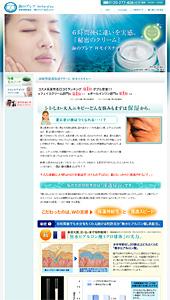乾燥肌基礎化粧品の海のブレア【公式サイト】|海のブレア ダブルモイスチャー|ランディングページ