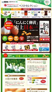 伝統にんにく卵黄|健康家族 ベストセレクション|ランディングページ