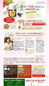 梅肉黒酢ラクリア(血液サラサラサプリメント)|黒酢サプリ通販【心美寿有夢】|ランディングページ