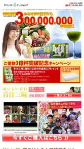 青汁三昧 商品情報青汁などの購入はテレビショッピングのダイレクトテレショップ|ランディングページ