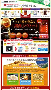 http://www.kenkoukazoku.co.jp/dir_kkr/kame_1006/index.html|ランディングページ