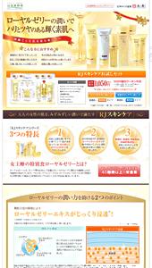 山田養蜂場 RJスキンケア お試しセット|ランディングページ