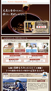 SUNTORY 黒酢にんにく|サントリーウエルネスオンライン|ランディングページ