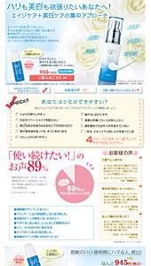 ■ビタナリッシュホワイトエッセンスミニ トライアルページ:オージオ 化粧品|ランディングページ