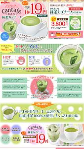 かんたフェ|抹茶カプチーノが200袋入りなら1杯19円!|ブルックス|ランディングページ