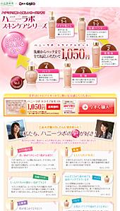 山田養蜂場×グルメGyaO~ハニーラボ|ランディングページ