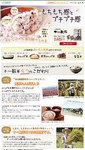 山田養蜂場の十一穀米_128472|ランディングページ