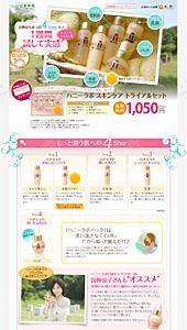 山田養蜂場|ハニーラボ-スキンケア|ランディングページ