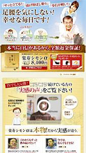 楽寿シモンα_1284722701190|ランディングページ