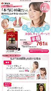 琉球-もろみ酢-の-通販-琉球-|ランディングページ