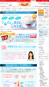 美白ゲル|美白化粧品無料サンプル|ドクターシーラボ|ランディングページ