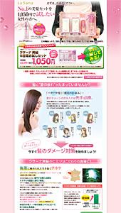 LaSana-美髪5日間-スペシャル|ランディングページ